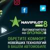 Автомагнитолы NaviPilot DROID