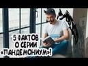 ПАНДЕМОНИУМ 5 ФАКТОВ О СЕРИИ ЕВГЕНИЙ ГАГЛОЕВ