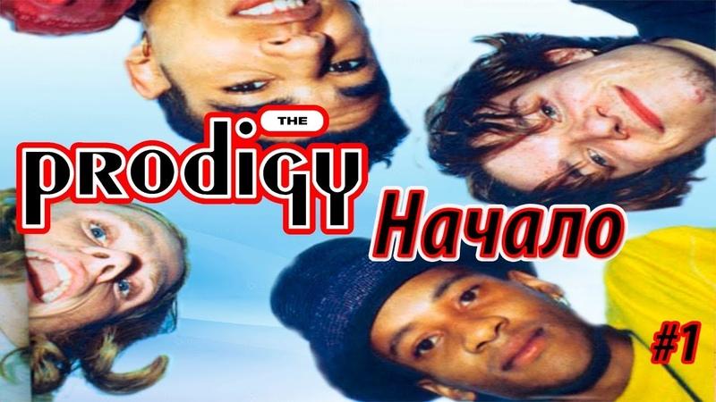 МЕЛОМАНия The Prodigy Начало Experience 1992 биография
