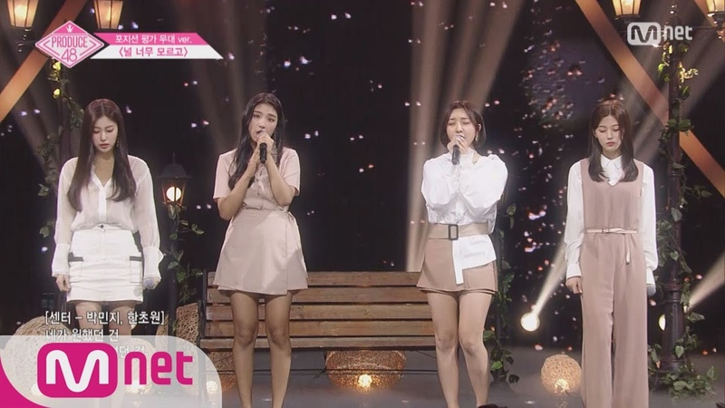 PRODUCE48 [Full] Heize ♬ Don't know you