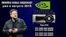 Новые Nvidia Titan 2080 2070 RTX