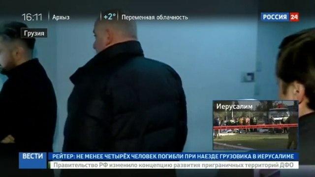 Новости на Россия 24 • Гендиректора Рустави 2 избил сын экс-лидера грузинской оппозиции