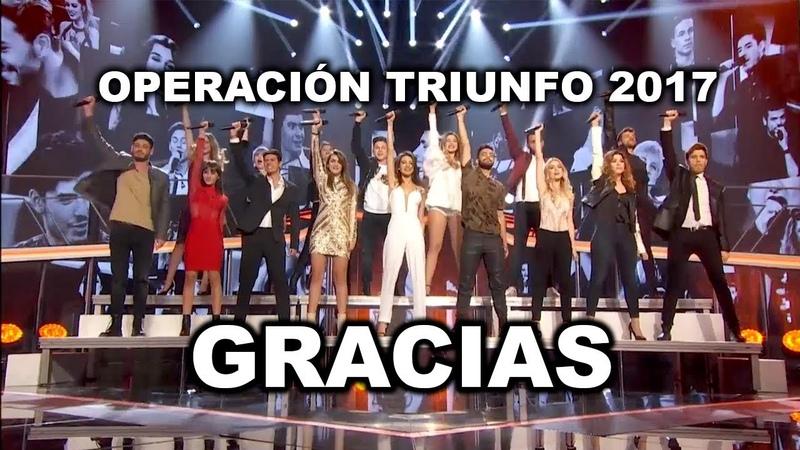 Operación Triunfo 2017 - Gracias