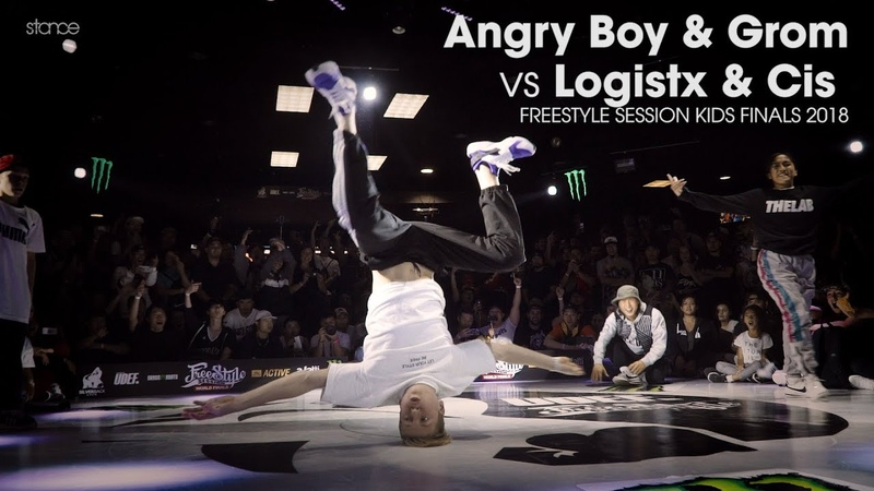 Финал Freestyle Session 2018 kids battle. Angry Boy Grom vs Logistx Cis.