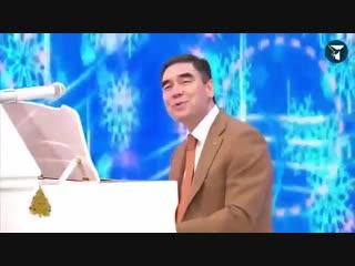 Президент Туркмении записал новогодний клип