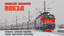 новый хит ПОЕЗД муз Алексей Бахарев ст Маргарита Бахарева