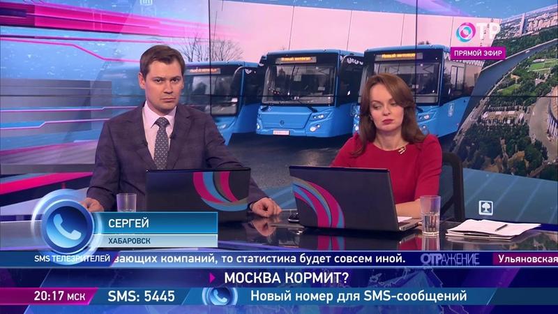 Москва кормит Россию или Россия Москву? ОТРажение 17.08.2018