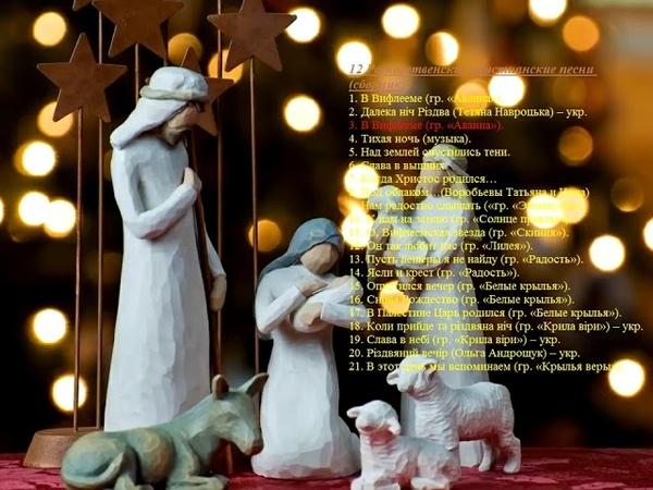 Рождественские христианские песни Сборник 2