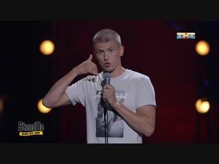 Stand Up: Алексей Щербаков - Просьба жены