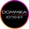 """Кухни Новосибирск - Фабрика мебели""""Dommika"""""""