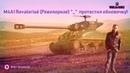 World of Tanks M4A1 Revalorisé (револоризе) протестил обновочку