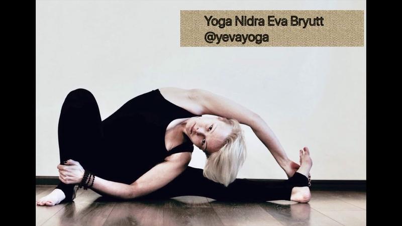 Йога Нидра перед сном