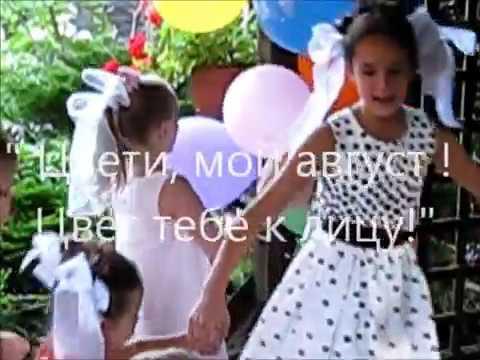 Детский концерт Цвети мой август