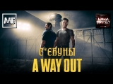 A WAY OUT CO-OP Migoro & Ming Evgen