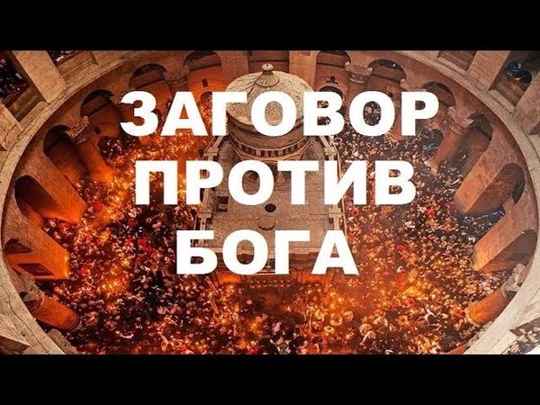 Благодатный огонь в Иерусалиме не сходит . Великое предательство Бога