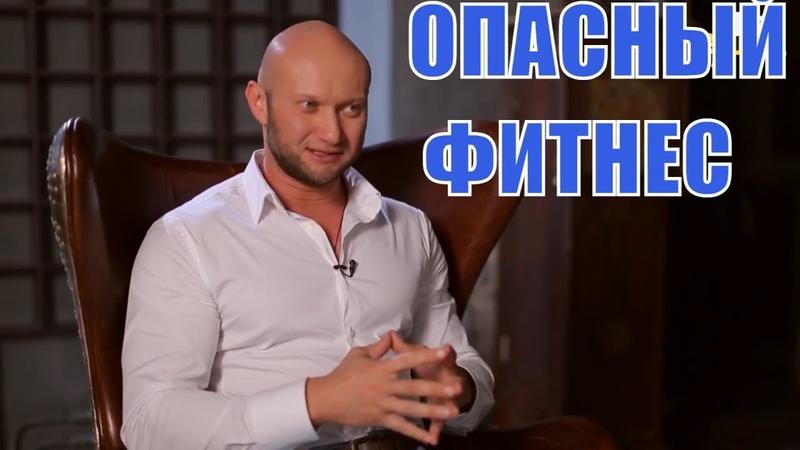 Опасности фитнеса и сушки тела - предостерегает Юрий Спасокукоцкий