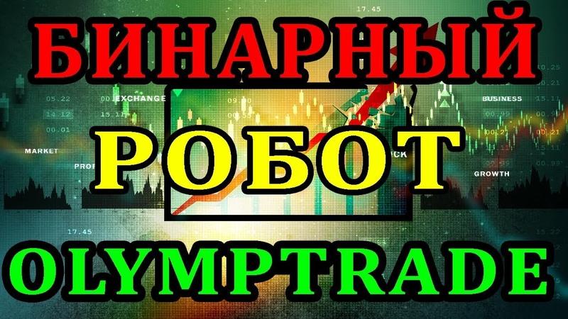 Живая Торговля Роботом на OlympTrade 17 000 рублей на 30 минут