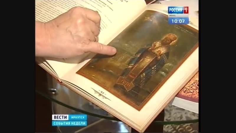 В Иркутске обнаружили первую икону святого Иннокентия Кульчицкого