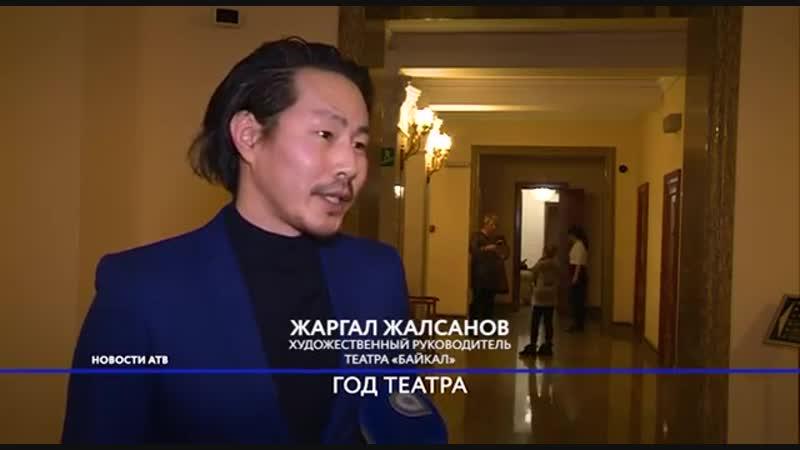 В Улан-Удэ торжественно открыли год театра