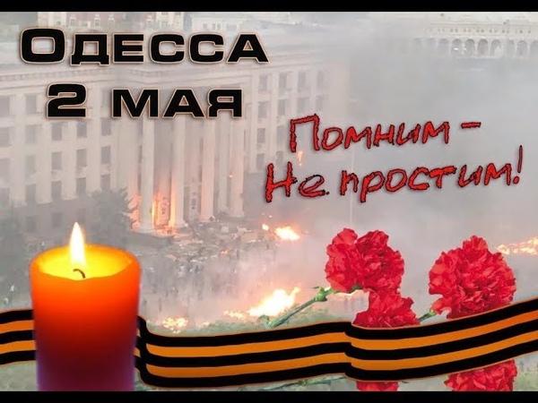 Одессы мамы больше нет! Стих, читает ребёнок! 02 05 2014 в Доме Профсоюзов Одессы украинские нацис