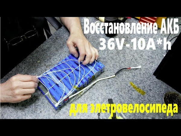 Восстановление АКБ электровелосипеда 36v