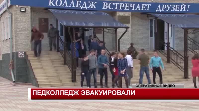 ПЕДКОЛЛЕДЖ ЭВАКУИРОВАЛИ