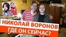 Николай Воронов Что с ним сейчас Белая Стрекоза Любви ПО СТУДИЯМ