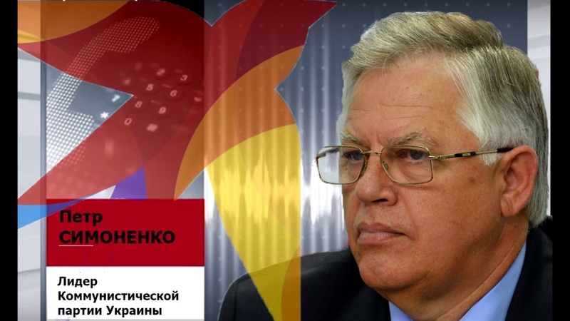 Петр Симоненко рассказал Комсомолке о ситуации в Украине