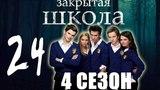 Закрытая школа - 4 сезон 24 серия - Триллер - Мистический сериал