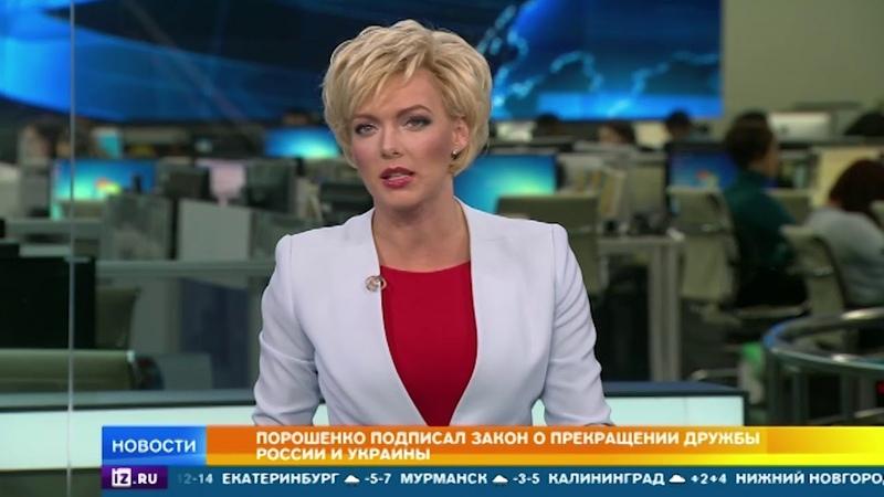 Порошенко подписал закон о прекращении действия договора о дружбе с Россией