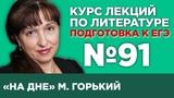 М. Горький На дне (частное мнение) Лекция №91