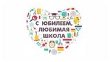 ЮБИЛЕЙ ШКОЛЫ30 летконцерт