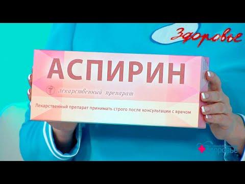 Здоровье. Аспирин против инфаркта миокарда(15.04.2018)