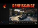 ЛБЗ/AMX 65t/х5 09.09.2018 RENAlSSANCE