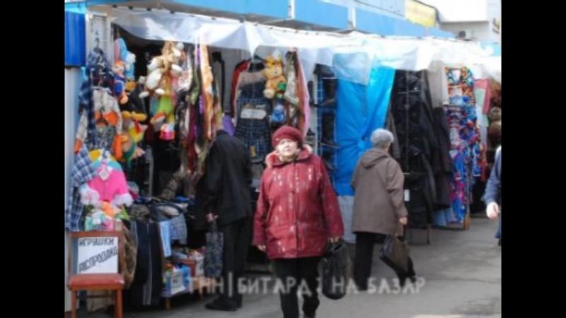 ТНН|Битард - На базар