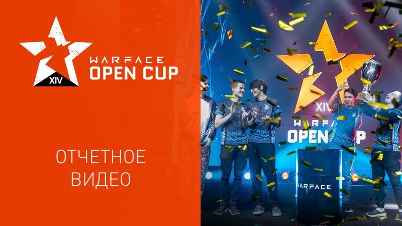Отчетное видео Warface LAN финал Open Cup Season XIV