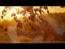 Музыка для души Красивая Осень Podryga on
