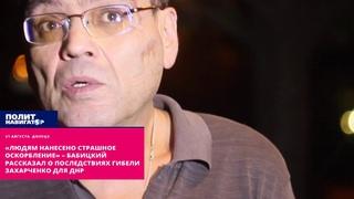 «Людям нанесено страшное оскорбление» – Бабицкий рассказал о последствиях гибели Захарченко для ДНР