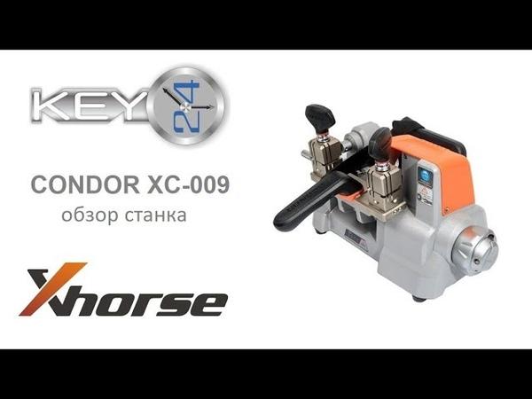 Condor XC-009 - обзор портативного станка для изготовления ключей