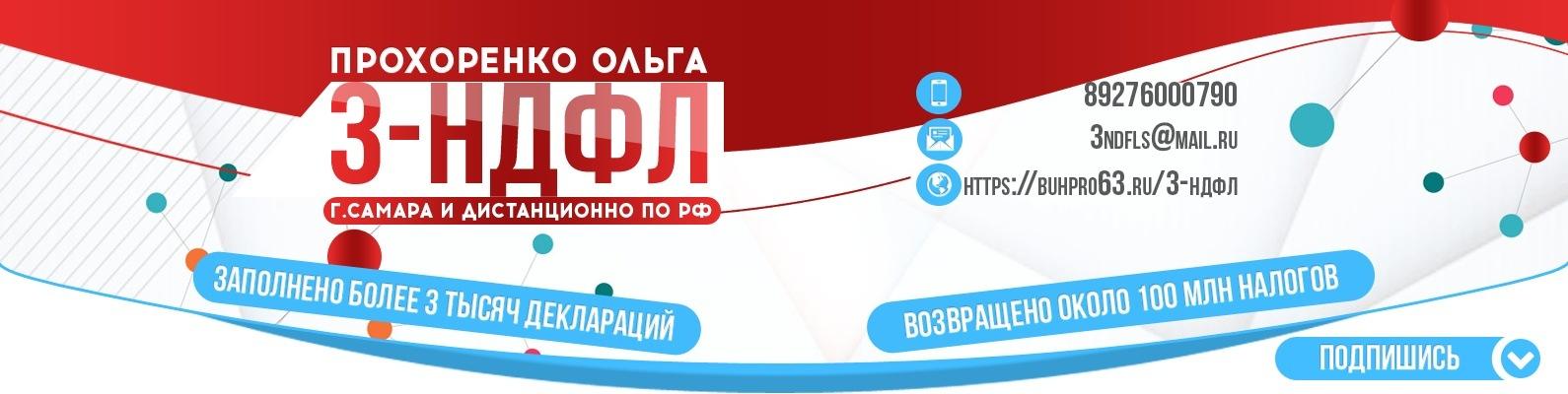 Ново в декларация 6 ндфл образец заявления регистрации физ лица как ип