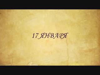 «Этот день в истории». 17 января