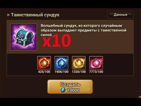 Summoners War х10 Таинственных Сундуков ⚔ 3 ПРОМО КОДА и новый гайд на всех 3* огонь ✔