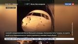 Новости на Россия 24 Самолет авиакомпании