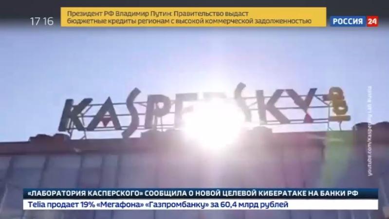 Новости на Россия 24 • Silence: на банковскую систему России организована кибератака