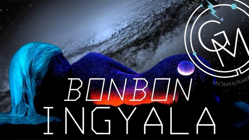 INGYALA - Bonbon [ПРЕМЬЕРА, 2018] (Lyric Video mood video) 4K