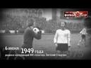 1976 Шахтёр Донецк - Нефтчи Баку 1-0 Кубок СССР по футболу, 1/16 финала