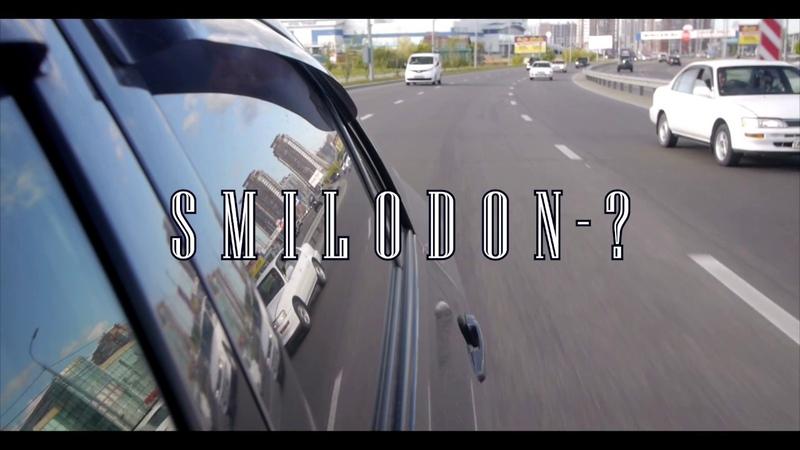 SMILODON - ? (бит DjMatvey)