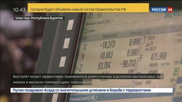 Новости на «Россия 24» • В Улан-Удэ впервые взлетел в небо вертолет новейшей модификации