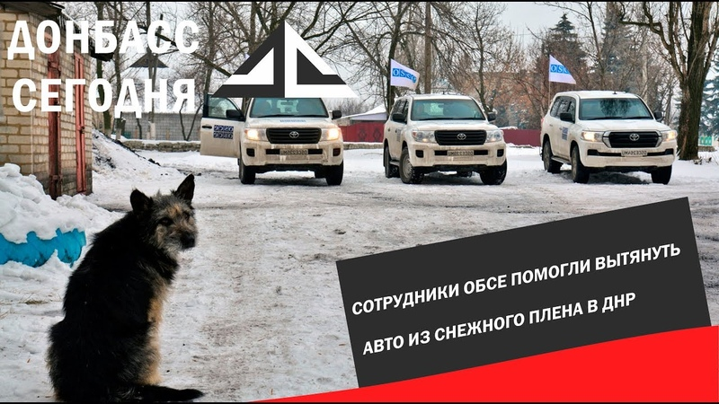 Сотрудники ОБСЕ помогли вытянуть авто из снежного плена в ДНР