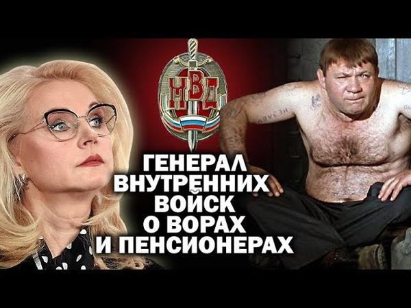 Генерал внутренних войск о ворах и пенсионерах ЗАУГЛОМ